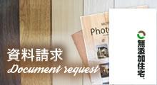 資料請求 無添加住宅がとことんわかるパンフレットとDVDを無料にてプレゼント!
